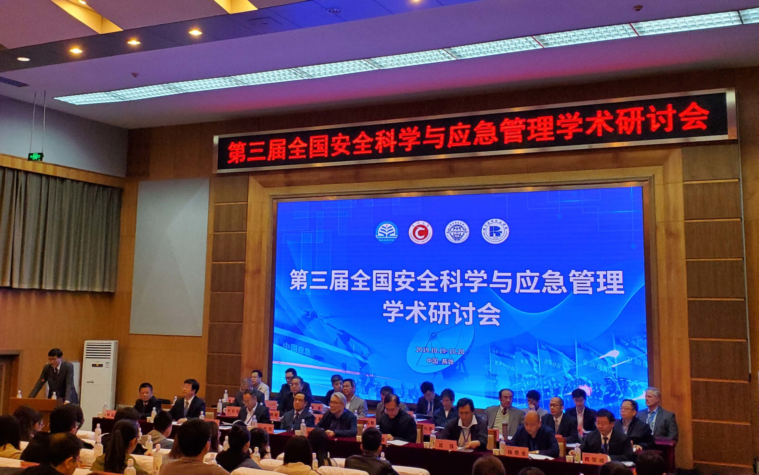 Gexcon Participated in the 3rd National Symposium on Safety Science and Emergency Management in China