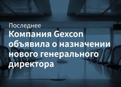 Компания Gexcon объявила о назначении нового генерального директора